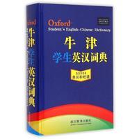 (ZZ)牛津学生英汉词典