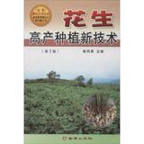 花生高产种植新技术(第3版)