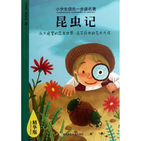 昆虫记(精华版)-(法)法布尔-中