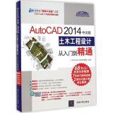 AutoCAD2014中文版土木工程设计从入门到精通