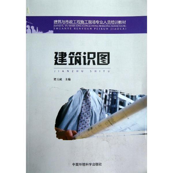 建筑识图(建筑与市政工程施工现场专业人员培训教材)