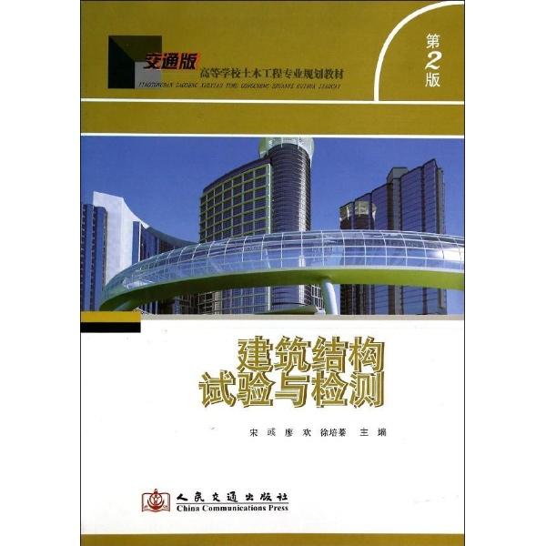 建筑结构试验与检测--建筑-文轩网