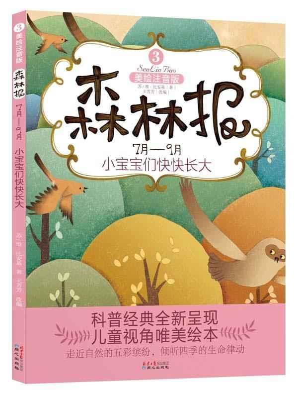00千字   印刷时间 : 2012-07-01  内容简介 【图画书版《森林报》,为