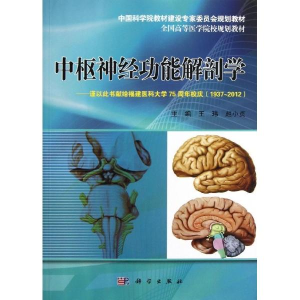 第三章中枢神经系统基本结构和功能