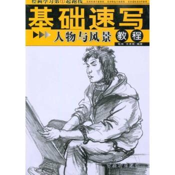 基础速写 人物与风景教程-张淞王泽祥-技法教程-文轩