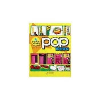 pop商业海报/手绘pop技法手册