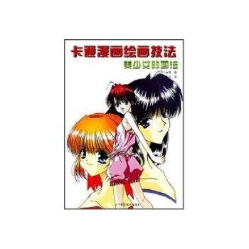 卡通漫画绘画技法:美少女的画法-林晃-青春与动漫