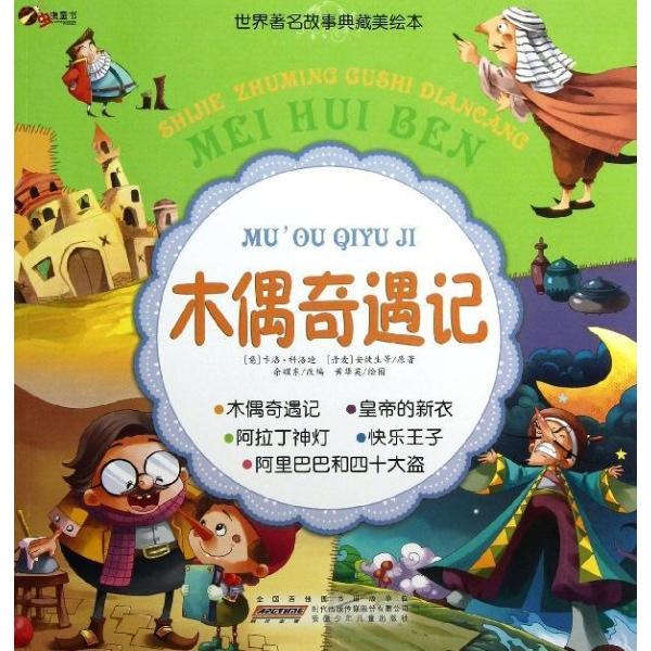 世界著名故事典藏美绘本:木偶奇遇记