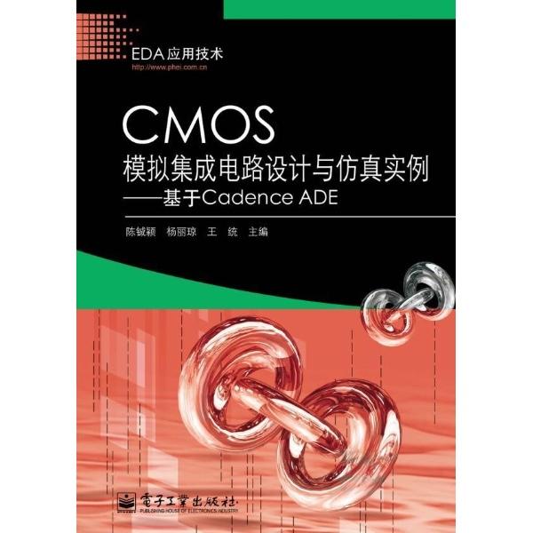 cmos模拟集成电路设计与仿真实例-陈铖颖