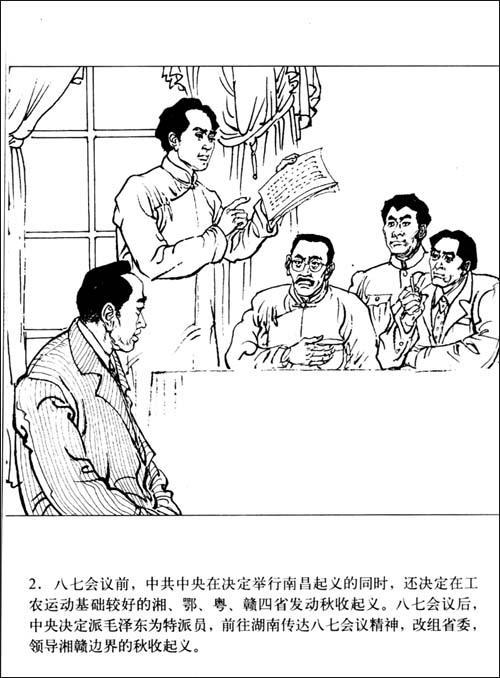 简笔画 漫画 手绘