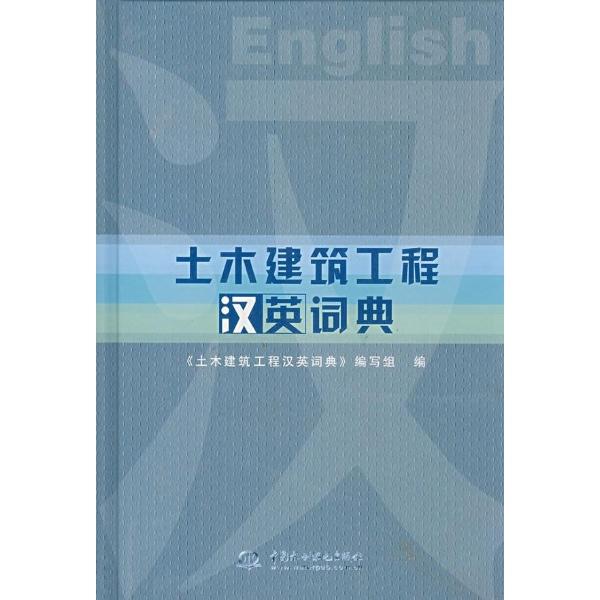 土木建筑工程汉英词典