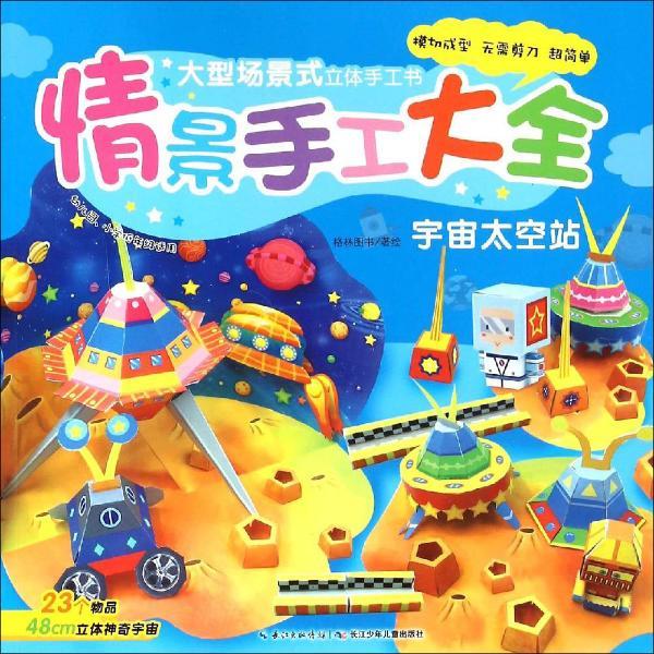幼儿园情景手工大全(宇宙太空站)
