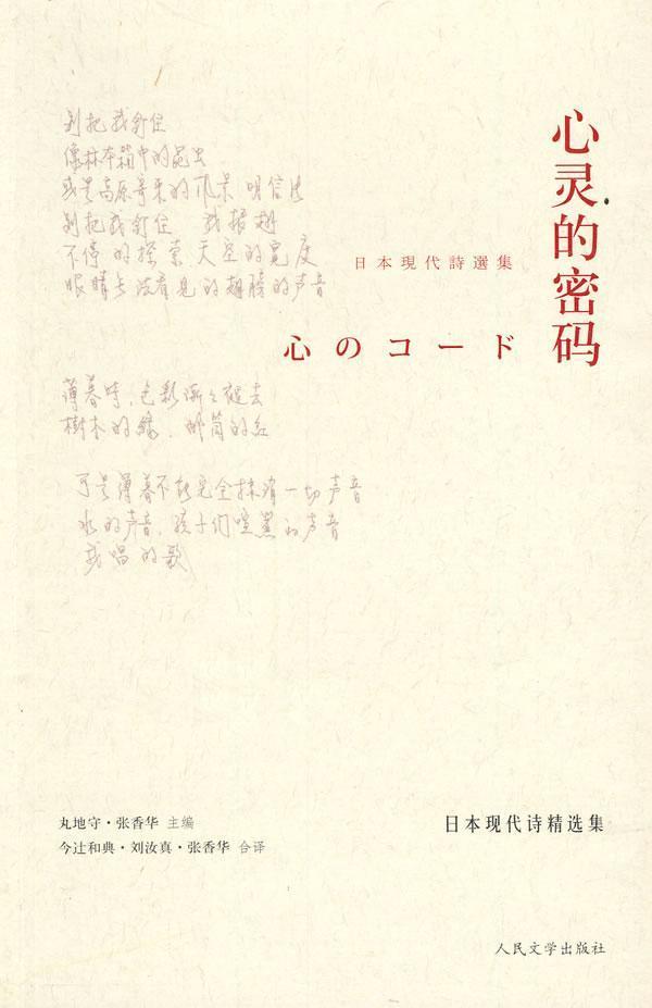 心灵的密码:日本现代诗精选集