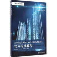 Autodesk Revit Architecture 2015 官方标准教程