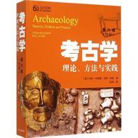 考古学:理论、方法与实践(第6版)
