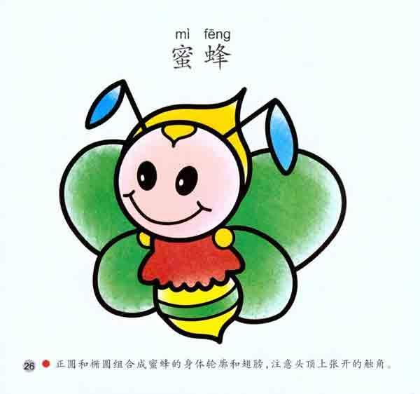 我会画水彩画.动物-红花童书花园-少儿-文轩网