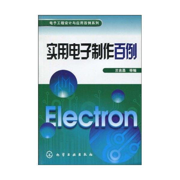 1-2放大电路应用实例
