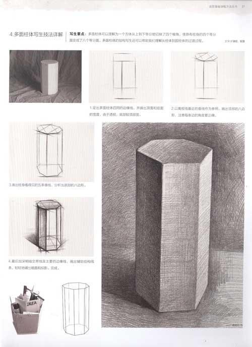 你好素描:素描几何体 静物技法详解 余春景