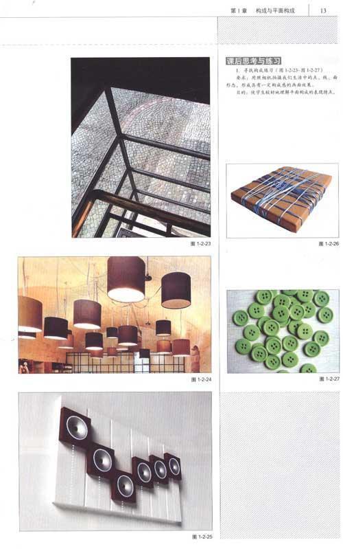 二维设计基础·平面构成-吴萍