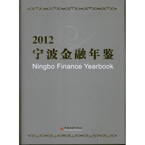 2012宁波金融年鉴【精装】