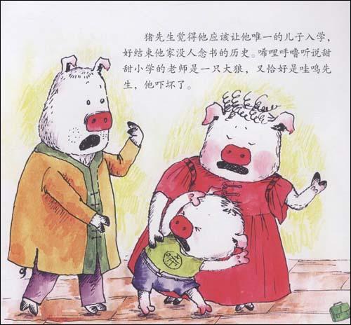 爱意呆萌可爱小猪图片