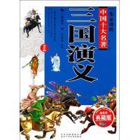 三国演义  四大名著青少版 中小学生读物 中国古典文学历史小说一生必读的中国十大名著 邢涛总策划