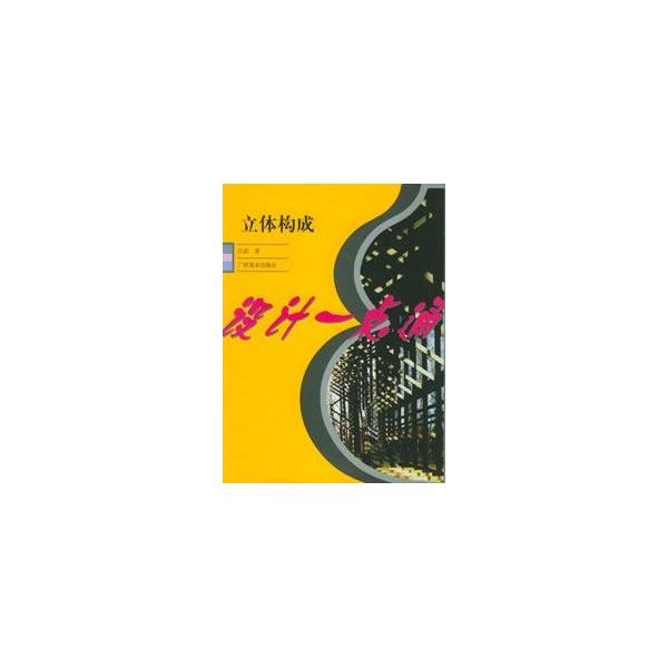 立体构成//设计一点通-江滨-艺术-文轩网
