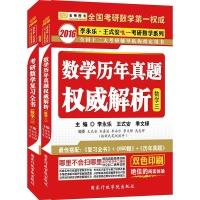金榜图书2016李永乐、王式安唯一考研数学系列历年真题权威解析+复习全书(数3)