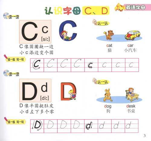目录 进阶一:英语字母 认识字母a,b 认识字母c,d 认识字母e,f 认识