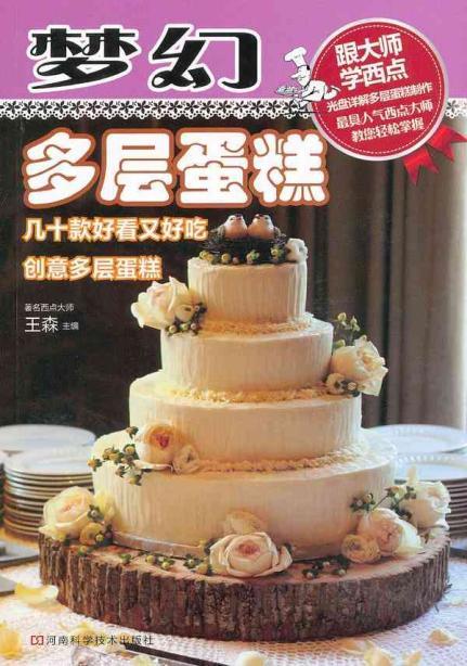 结婚30周年蛋糕图片