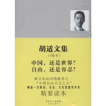 胡适文集 4卷本