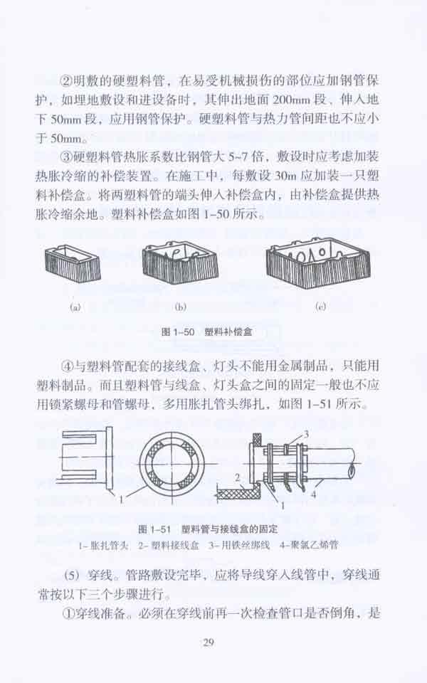 实用电工电路图书电工技术