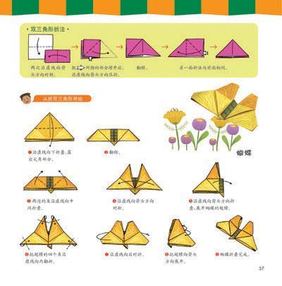 t恤折纸步骤图解