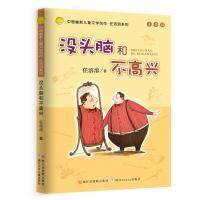 中国幽默胃痛文学创作·任溶溶系列:注音版•没头脑和不高兴