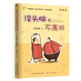 中国幽默儿童文学创作·任溶溶系列:注音版•没头脑和不高兴