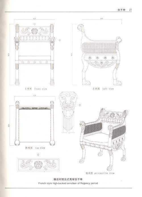欧式家具图集.2--轻工业