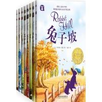 国际儿童文学奖系列(共8册)