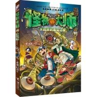 怪物大师(11)天目族的最后之眼    新世界儿童奇幻冒险小说《怪物大师》,两年畅销500万册