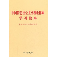 中国特色社会主义理论体系学习读本
