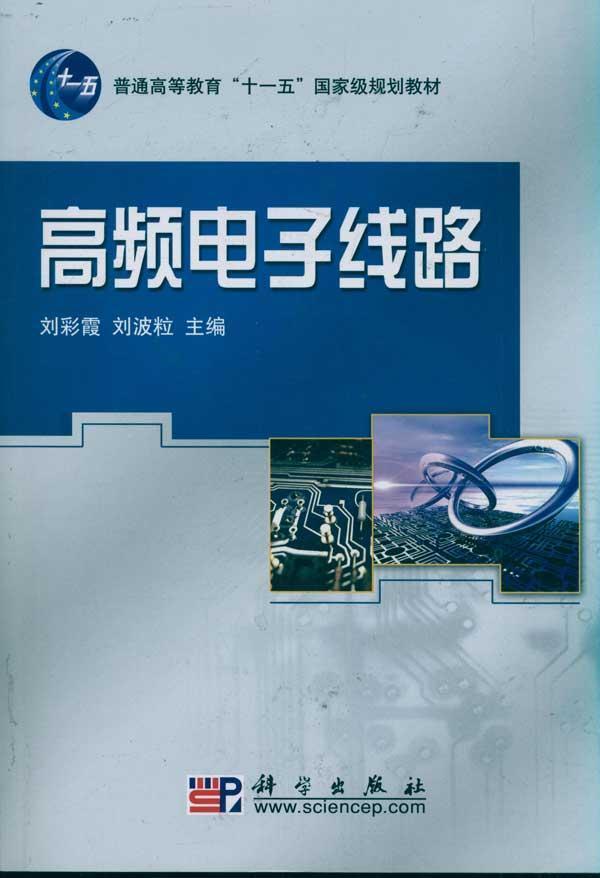 模拟电路第5版 课本