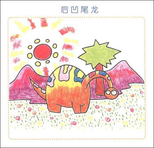 我来画.恐龙-儿童创意绘画