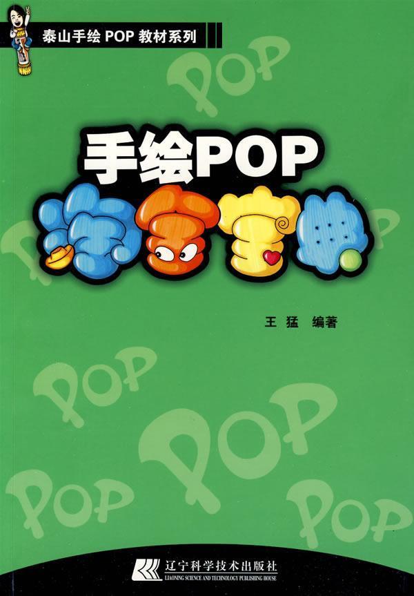 图书 艺术 设计 基础教材与教程 > 手绘pop淘金宝典  已售:  本 评分