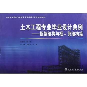 土木工程专业毕业设计典例-万胜武