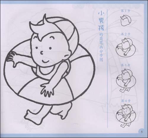 儿童多角度简笔画·人物