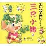 小海豚动物童话新万博官网manbetx 三只小猪