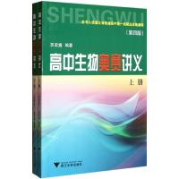 高中生物奥赛讲义(上下册)(第4版)