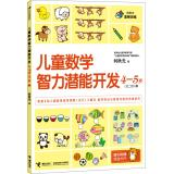 儿童数学智力潜能开发.4-5岁(全二册).1