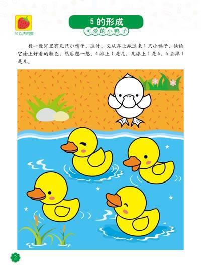 儿童数学智力潜能开发4-5岁(全二册)2-何秋光-图书