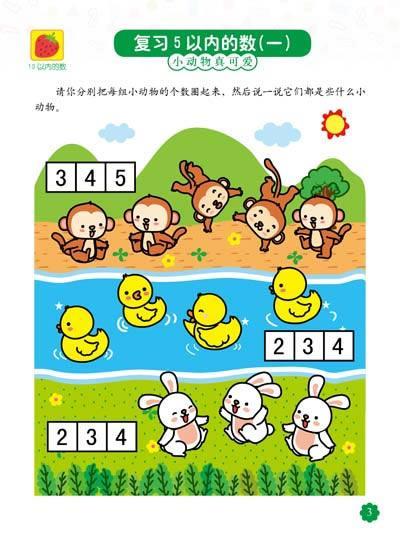 儿童数学智力潜能开发4-5岁(全二册)2