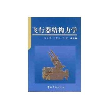 飞行器结构力学-刘石泉-大学-文轩网
